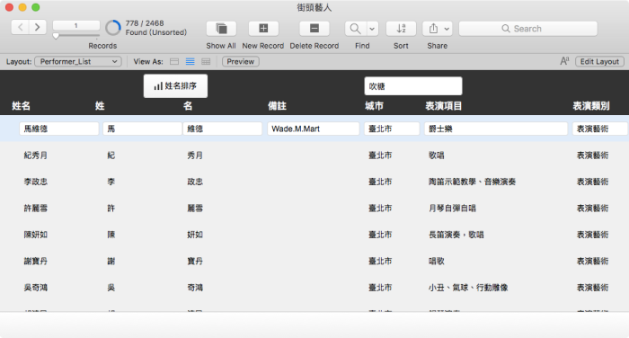 FileMaker_街頭藝人_Self Relationship_台北市藝人_List Layout.png